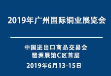 2019年广州国际铜业展览会