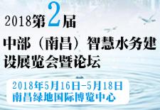 2018第二届中部(南昌)智慧水务建设展览会暨论坛