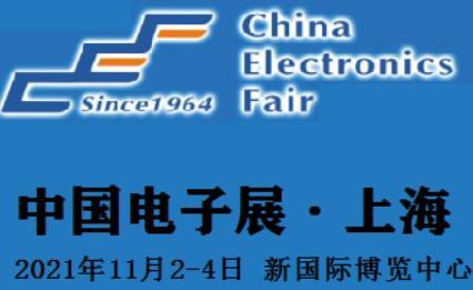 第98届中国电子及生产设备展览会