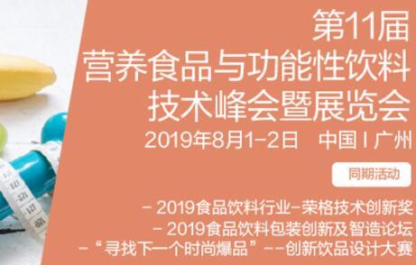 2019营养食品与功能性饮料技术峰会暨展览会食品饮料包装创新及智造论坛(广州)