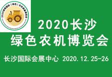 2020长沙绿色农机博览会