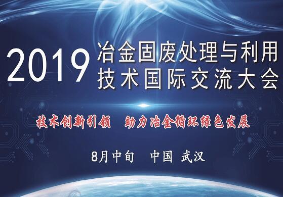 2019冶金固废处理与利用技术国际交流大会