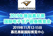 2019年德国慕尼黑国际电子生产设备博览会