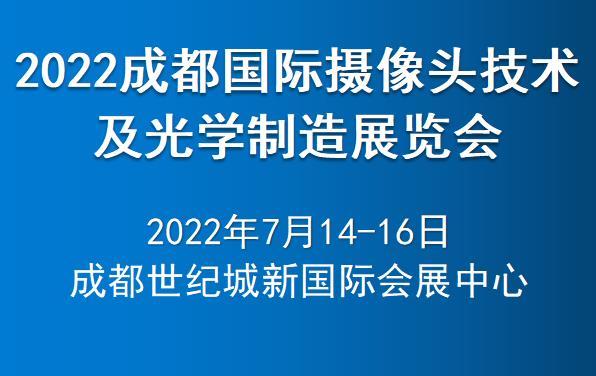 2022成都国际摄像头技术及光学制造展览会