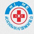 2016第十八届武汉国际医疗器械展览会