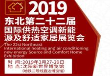 2019东北第二十二届国际供热通风空调新能源及舒适家居展览会