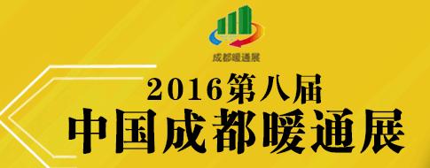 2016中国成都供热通风、空调热泵与室内环境展览会 2016中国成都室内通风、空气净化及洁净技术产品展 2016第八届中国成都饮水净水设备与水家电展