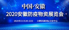 2020中国(安徽)国际防疫物资展览会