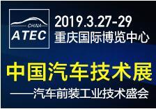 2019第九届中国汽车技术展