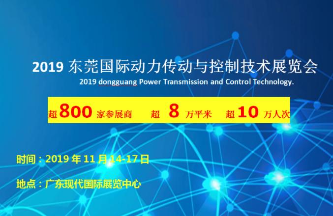 2019东莞国际动力传动与控制技术展览会