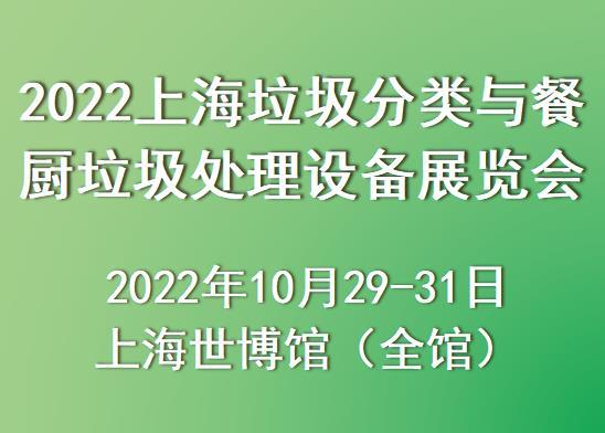 2022上海垃圾分类与餐厨垃圾处理设备展览会