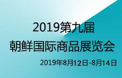 2019年第九届朝鲜罗先国际商品展览会