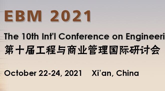 第十届工程与商业管理国际研讨会(EBM 2021)