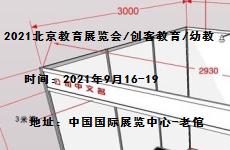 2021北京创客教育-幼教展览会