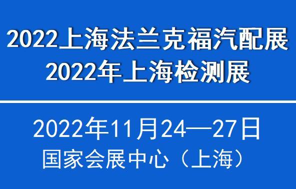 2022上海法兰克福汽配展/2022年上海检测展