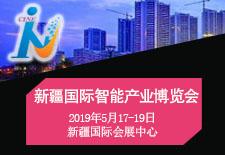 新疆新濠天地娱乐赌场智能产业博览会