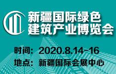 第八届新疆国际绿色建筑产业博览会(新疆建博会)