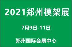 2021中国(郑州)国际建筑模板、脚手架及施工技术展览会