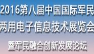 第八届中国国际军民两用电子信息技术和装备展览会暨军民融合技术创新发展论坛