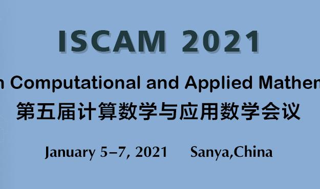 第五届计算数学与应用数学会议(ISCAM 2021)
