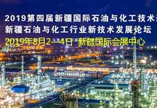 新疆石油化工展——2019第四届新疆国际石油与化工技术装备展览会