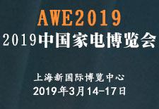 2019中国家电博览会·AWE2019