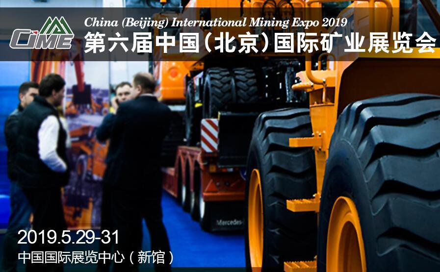 2019第六届中国(北京)国际矿业展览会