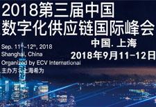 2018第三届中国数字化供应链国际峰会