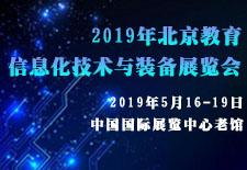 2019年北京教育信息化技术与装备展览会