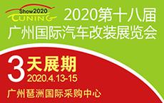 2020第十八届广州新濠天地娱乐赌场汽车改装展览会