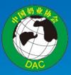 2016第七届中国奶业大会暨中国奶业展览会