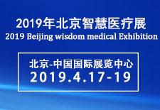 2019年北京智慧医疗展