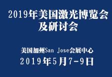 2019年美国激光博览会及研讨会