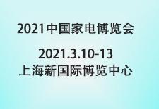 2021中国家电博览会