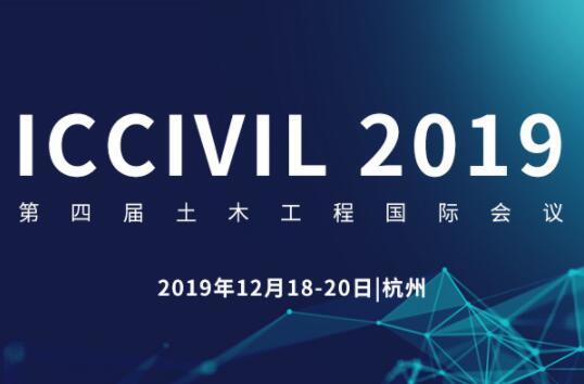 2019第四届土木工程国际会议