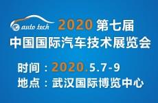 2020 第七届中国国际汽车技术展览会|武汉展(Auto Tech)