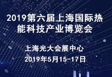 2019第六届上海国际热能科技产业博览会