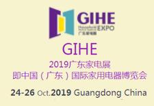 GIHE2019国际家用电器博览会