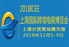 2018第四届上海国际跨境电商博览会暨全球电商品牌峰会