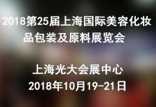 2018第25届上海国际美容化妆品包装及原料展览会