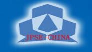 2016中国南京国际公共安全产品博览会