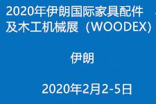 2020年伊朗国际家具配件及木工机械展(WOODEX)