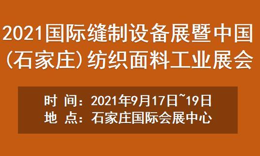 2021国际缝制设备展暨中国(石家庄)纺织面料工业展会