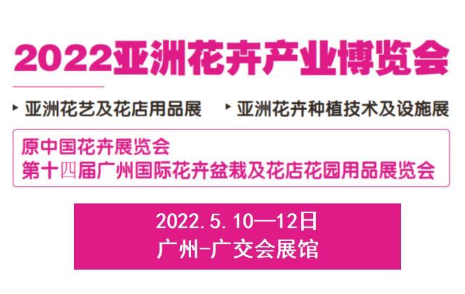 2022广州亚洲花卉产业博览会