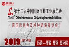 2019上海压铸展|工业铸造展