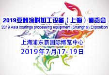 2019亚洲涂料加工设备(上海)博览会