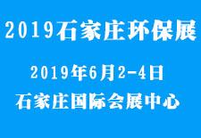 2019石家庄环保展