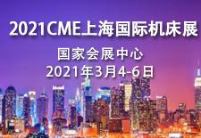 2021CME上海国际机床展