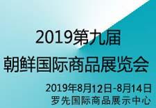 2019年第九届朝鲜罗先商品交易会 电子消费品、家电组展
