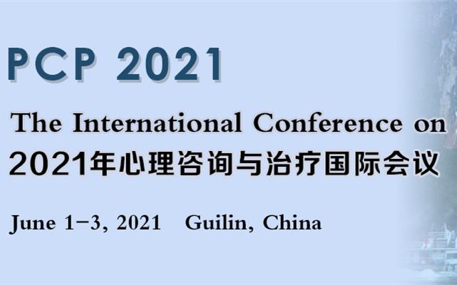2021年心理咨询与治疗国际会议(PCP 2021)